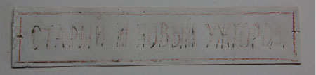 Ilya Kabakov, School No. 6, detail of faded hand writing on label